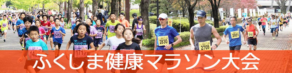 2020ふくしま健康マラソン【公式】