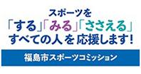福島市スポーツコミッション