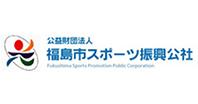 公益財団法人福島市スポーツ振興公社
